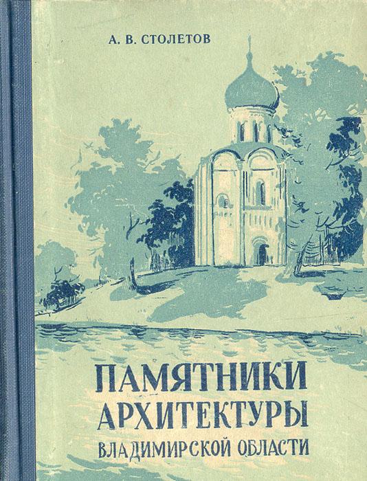 Памятники архитектуры Владимирской области