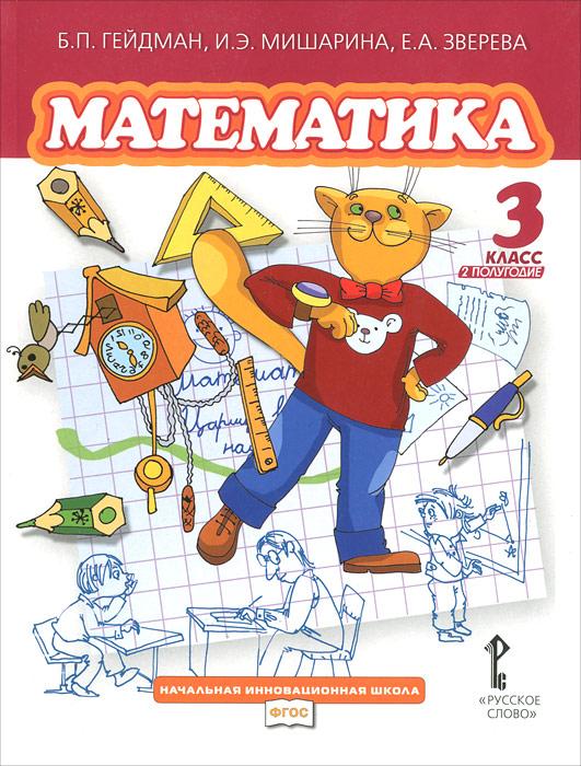 Математика 3 класс б.п.гейдман и др 1 полугодие 2018 года