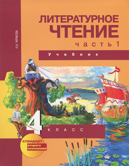 Литературное чтение. 4 класс. В 2 частях. Часть 1