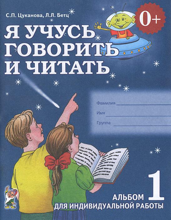 Я учусь говорить и читать. Альбом №1 для индивидуальной работы