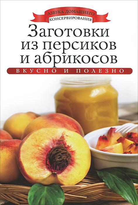 Заготовки из персиков и абрикосов