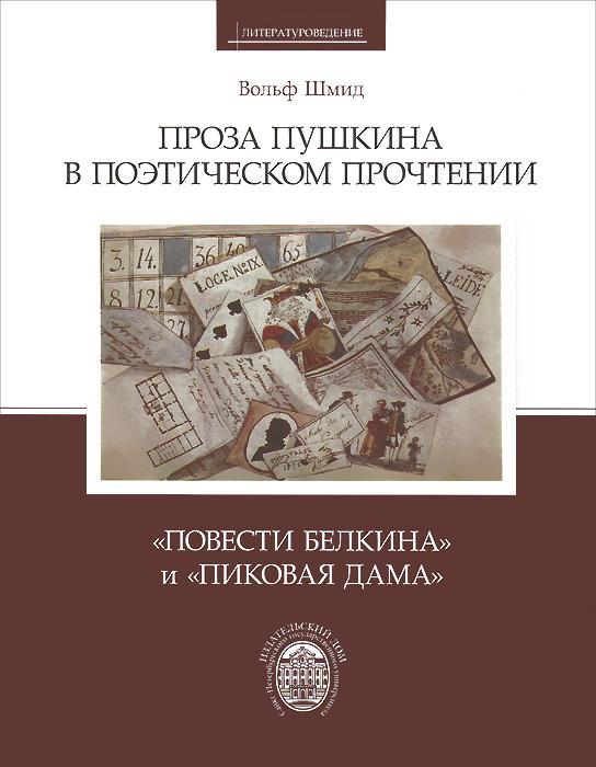 Проза Пушкина в поэтическом прочтении.
