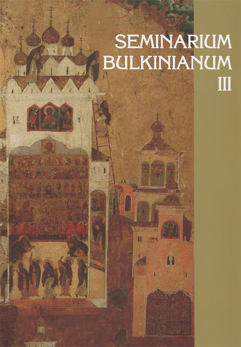 Seminarium Bulkinianum III