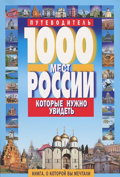 1000 мест России, которые нужно увидеть. В. В. Потапов