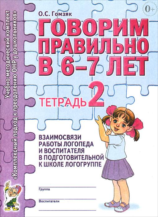 Говорим правильно в 6-7 лет. Тетрадь 2 взаимосвязи работы логопеда и воспитателя в подготовительной к школе логогруппе