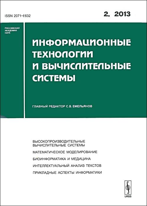 Информационные технологии и вычислительные системы, №2 2013