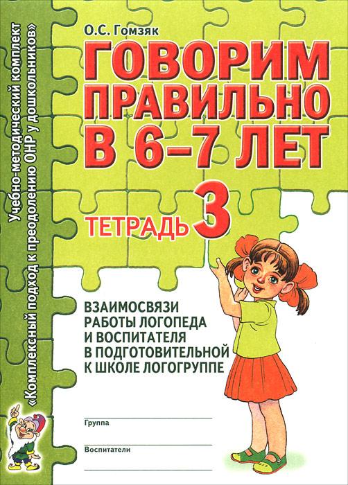 Говорим правильно в 6-7 лет. Тетрадь 3 взаимосвязи работы логопеда и воспитателя в подготовительной к школе логогруппе
