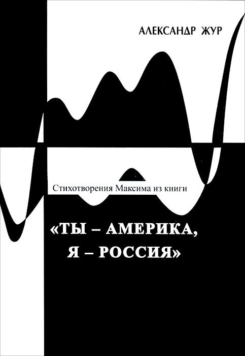 Стихотворения Максима из книги