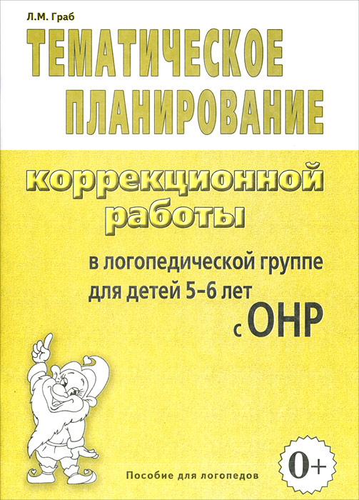 Тематическое планирование коррекционной работы в логопедической группе для детей 5-6 лет с ОНР