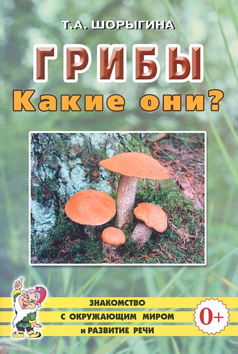 Грибы. Какие они?12296407В пособии содержится интересная и полезная информация о грибах. Автор рассказывает о съедобных грибах, их внешнем виде и полезных свойствах, а также о грибах ядовитых, их отличительных особенностях, об опасности, которую эти грибы представляют для людей. Материал книги способствует развитию речи и логического мышления, активизирует внимание и память детей, может быть использован при коллективной и индивидуальной форме обучения. Пособие адресовано воспитателям, гувернерам, родителям.
