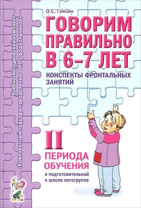 Говорим правильно в 6-7 лет. Конспекты фронтальных занятий 2 периода обучения в подготовительной к школе логогруппе