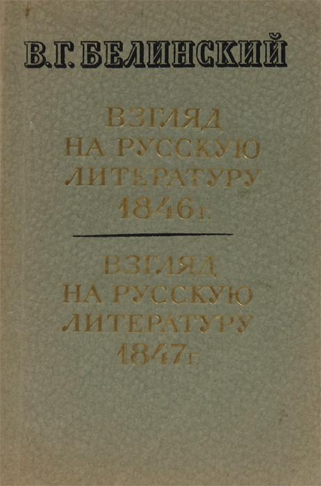 Взгляд на русскую литературу 1846 г. Взгляд на русскую литературу 1847 г.