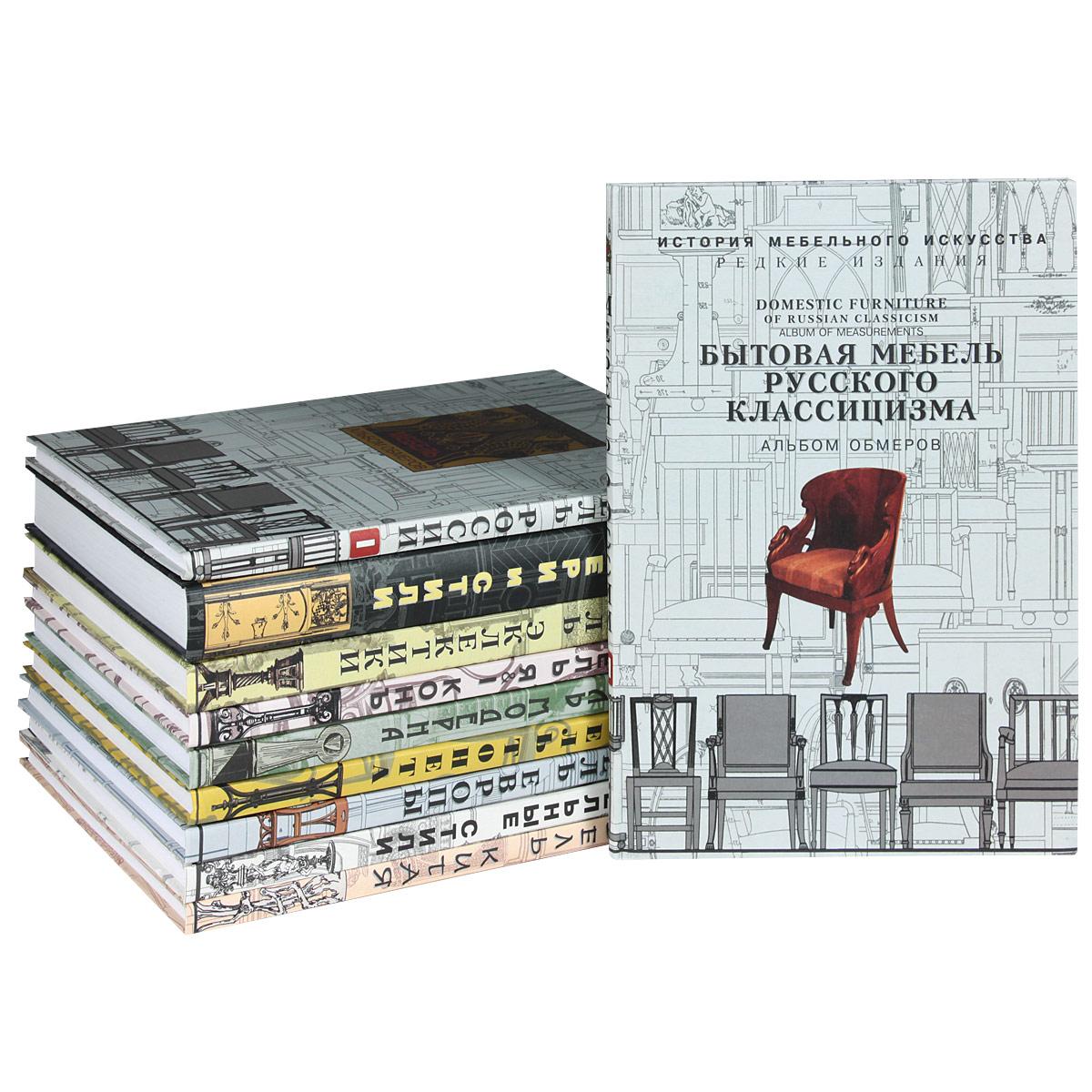 История мебельного искусства (комплект из 10 книг)
