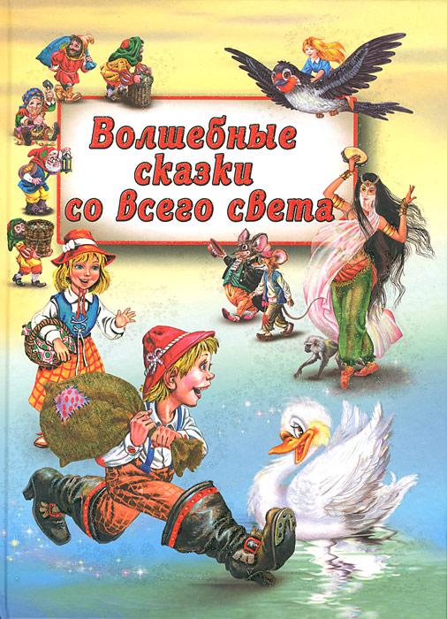 Волшебные сказки со всего света12296407В книгу Волшебные сказки со всего света вошли самые знаменитые произведения братьев Гримм, Г.Х.Андерсена, Шарля Перро и других замечательных писателей. В книге собраны интересные, добрые и самые любимые во всем мире сказки и басни. Ребенок познакомится с умными, отзывчивыми и смелыми героями, которые откроют ему удивительный мир фантазии и волшебства. Книга станет прекрасным подарком и верным другом для юного читателя. Издание предназначено для детей дошкольного и младшего школьного возраста.