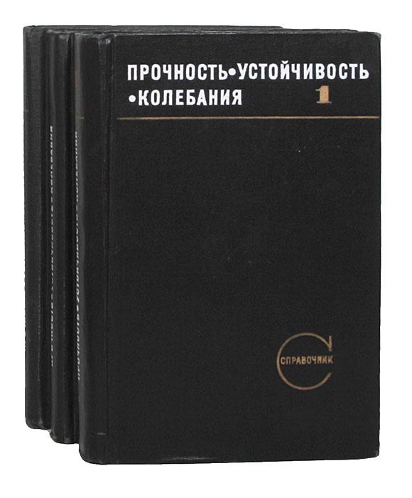 Прочность. Устойчивость. Колебания. Справочник в 3 томах (комплект)