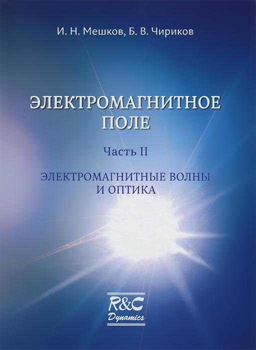 Электромагнитное поле. Часть 2. Электромагнитные волны и оптика