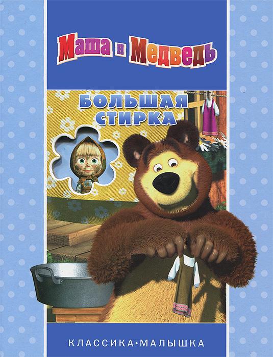 Маша и Медведь. Большая стирка