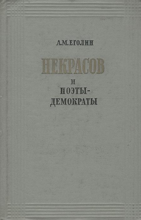 Некрасов и поэты-демократы 60-80-х годов XIX века