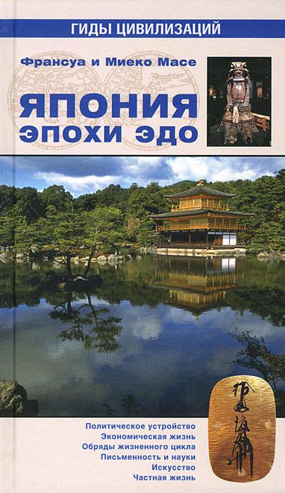 Япония эпохи Эдо ( 978-5-9533-2074-0 )