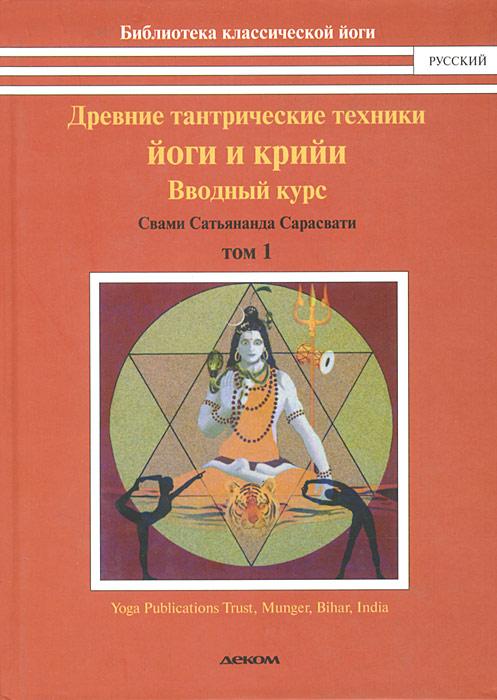 Свами Сатьянанда Сарасвати Древние тантрические техники йоги и крийи. В 3 томах. Том 1. Вводный курс