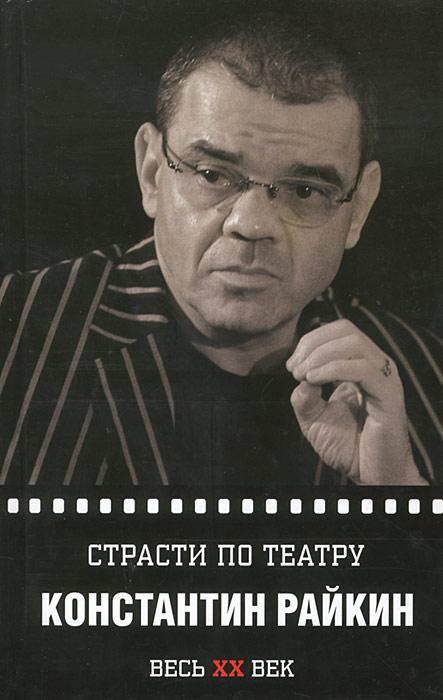 Константин Райкин. Страсти по театру