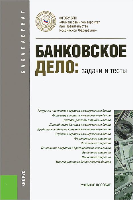 Банковское дело. Задачи и тесты