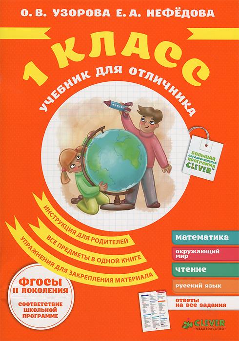 Учебник для отличника. 1 класс