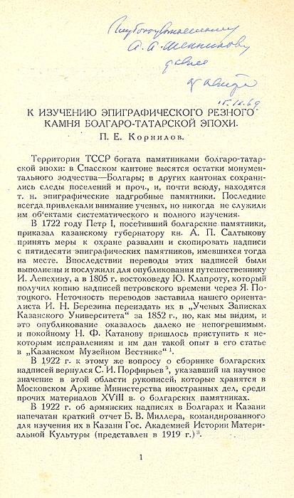 К изучению эпиграфического резного камня болгаро-татарской эпохи