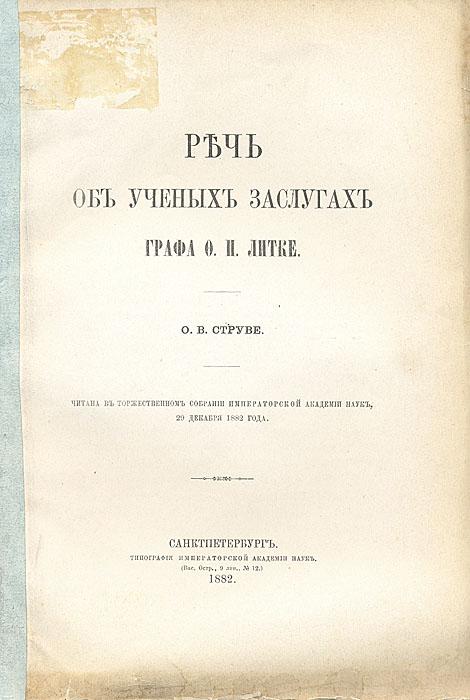 Речь об ученых заслугах графа Ф. И. Литке