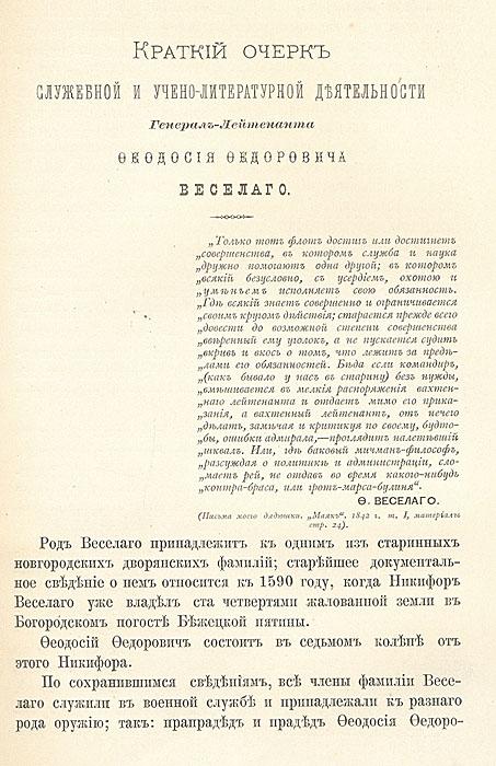 Краткий очерк служебной и учено-литературной деятельности генерал-лейтенанта Феодосия Федоровича Веселого
