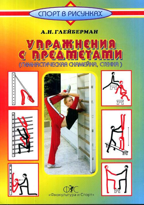 Упражнения с предметами (гимнастическая скамейка, стенка)