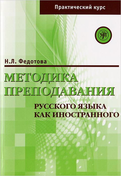 Методика преподавания русского языка как иностранного