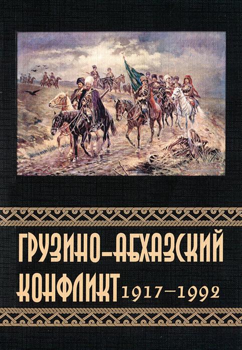 Грузино-Абхазский конфликт 1917-1992