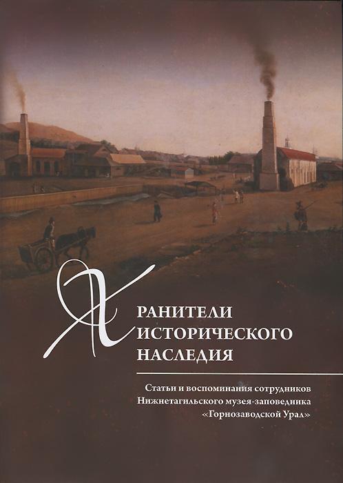 И. Г. Семенов Хранители исторического наследия