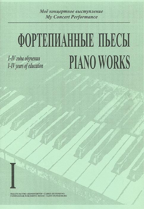 Фортепианные пьесы. 1-4 годы обучения. Тетрадь 1