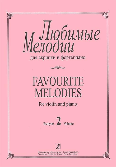 Любимые мелодии для скрипки и фортепиано. Выпуск 2 / Favourite Melodies for Violin and Piano: Volume 2