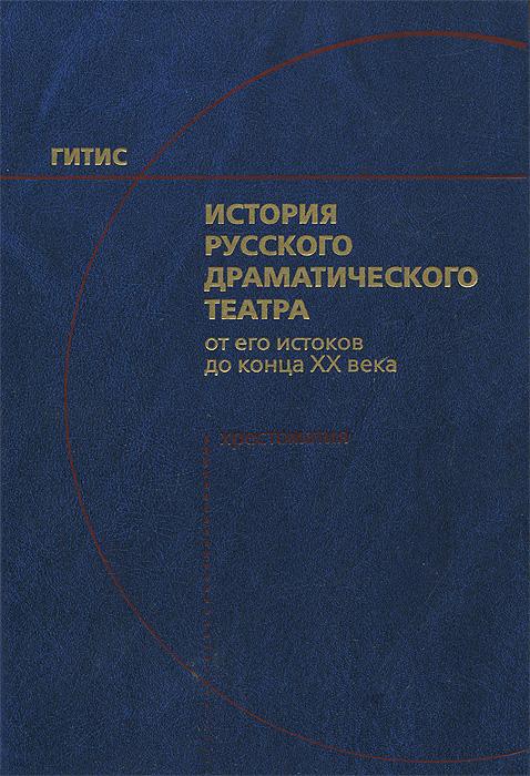 История русского драматического театра. От его истоков до конца XX века