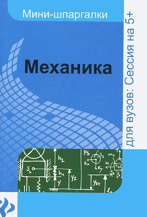 Ю. В. Щербакова Механика. Шпаргалка