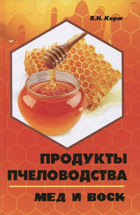 Продукты пчеловодства. Мед и воск ( 978-5-222-21145-8 )