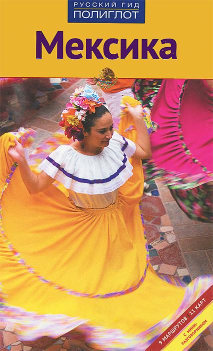 Мексика. Путеводитель ( 978-5-94161-624-4, 3-493-58773-2 )