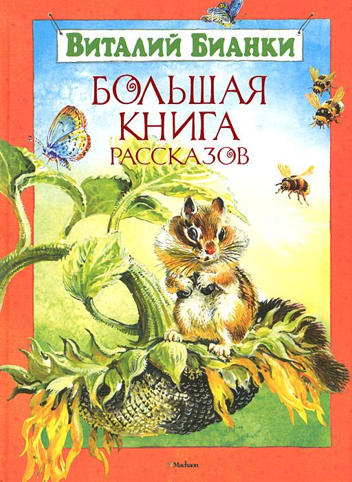 Большая книга рассказов