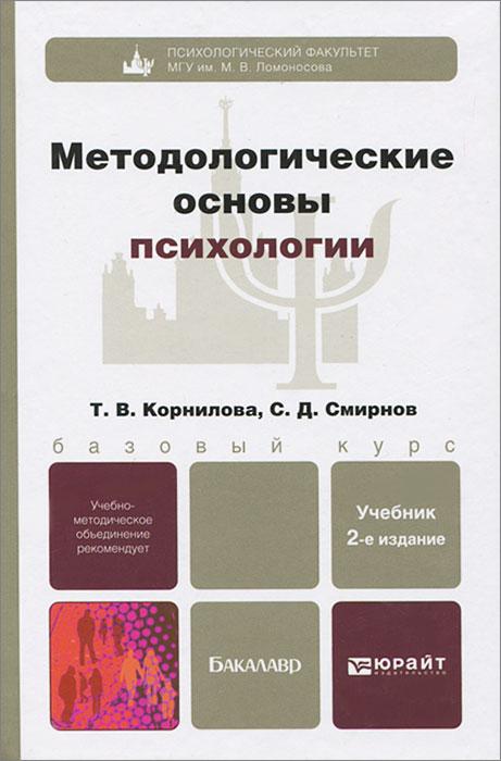 Методологические основы психологии. Учебник