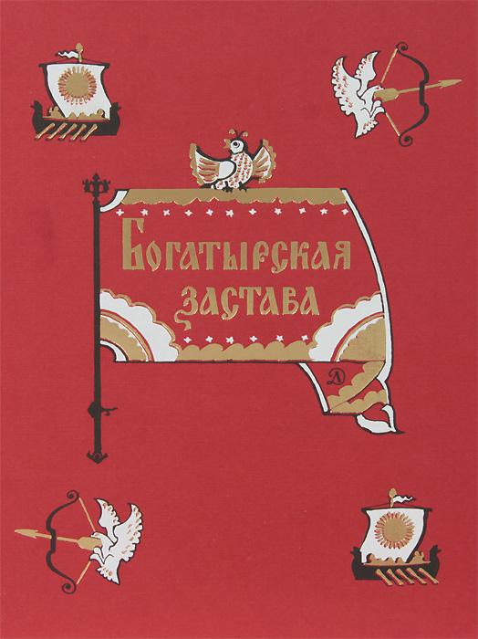 Богатырская застава
