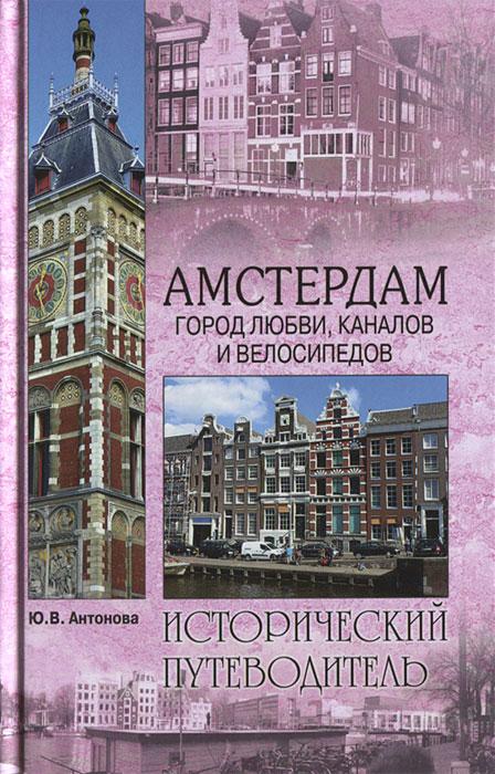 Амстердам. Город любви, каналов и велосипедов ( 978-5-4444-0324-2 )