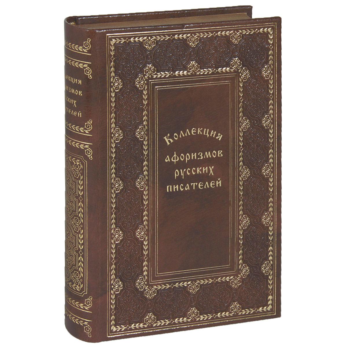 Коллекция афоризмов русских писателей (подарочное издание)