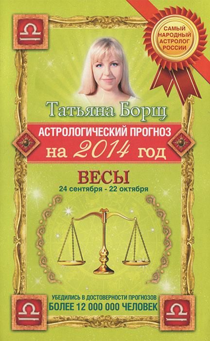 Татьяна Борщ Астрологический прогноз на 2014 год. Весы