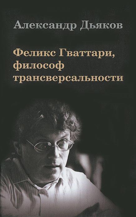 Феликс Гваттари, философ трансверсальности