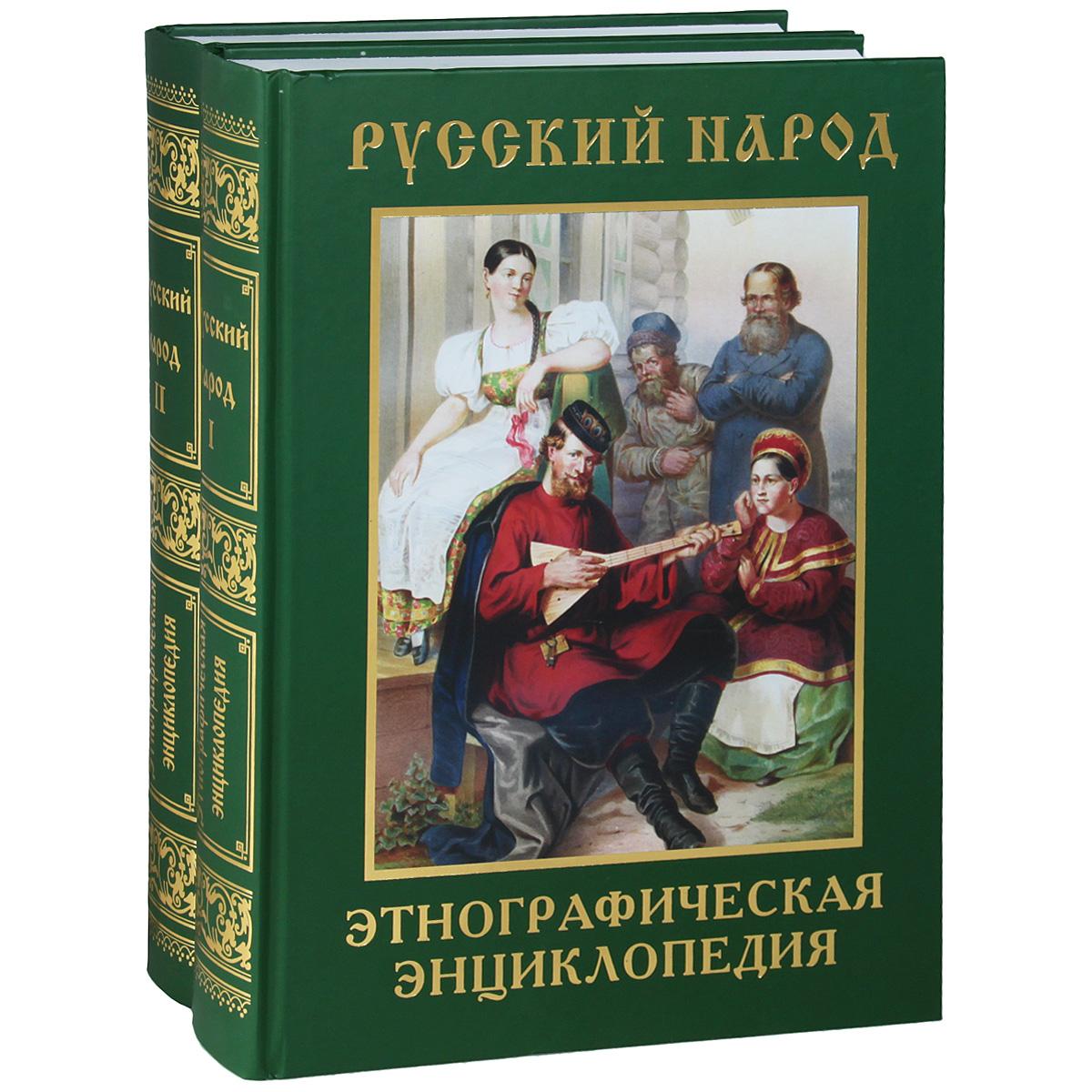 Русский народ. Этнографическая энциклопедия. В 2 томах (комплект из 2 книг)