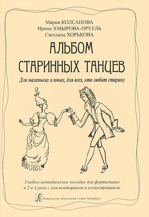Альбом старинных танцев. Для маленьких и юных, для всех, кто любит старину