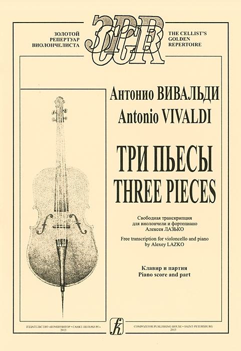 Антонио Вивальди. Три пьесы / Antonio Vivaldi: Three Pieces